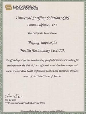 美国提供护士移民担保的USS公司授权书