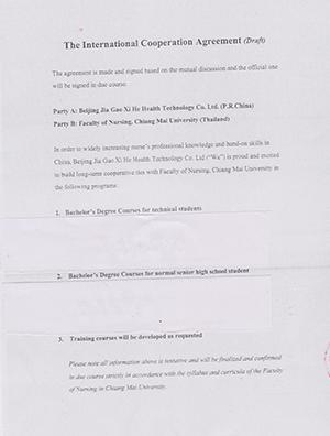 嘉高喜和与清迈大学护理学院合作协议