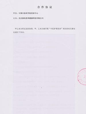 嘉高喜和与中国中医科学院培训中心合作协议