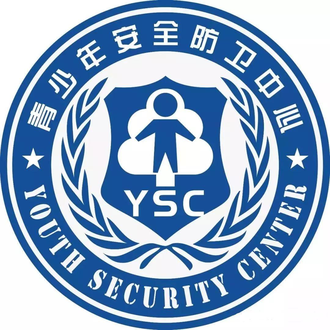 青少年安全防卫中心