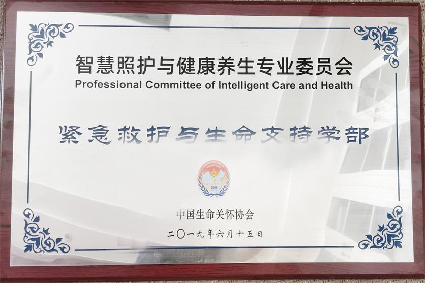 中国生命关怀协会紧急救护与生命支持学部