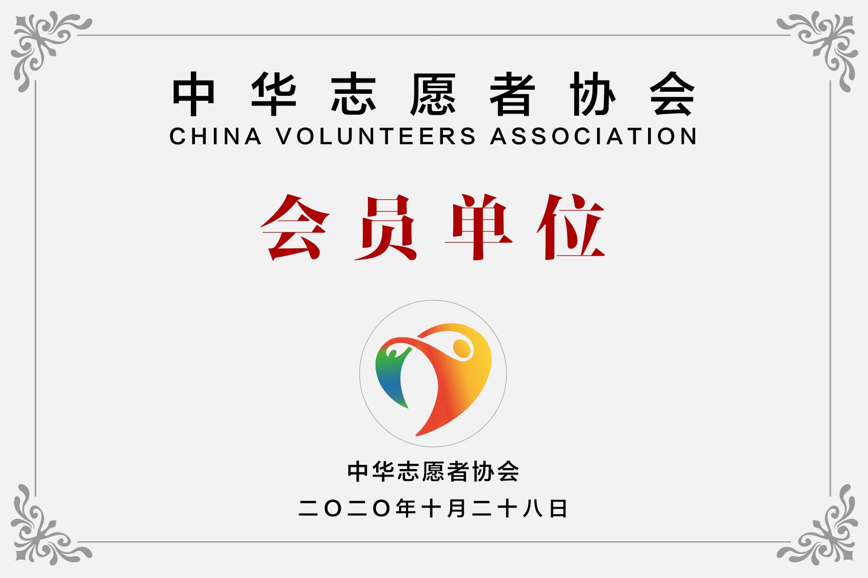 中华志愿者协会会员单位