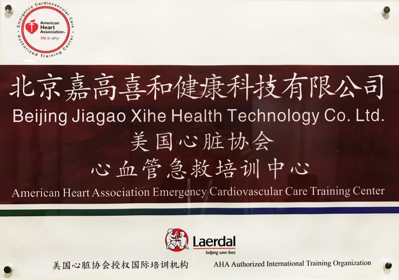 美国心脏协会嘉高喜和急救培训中心授牌