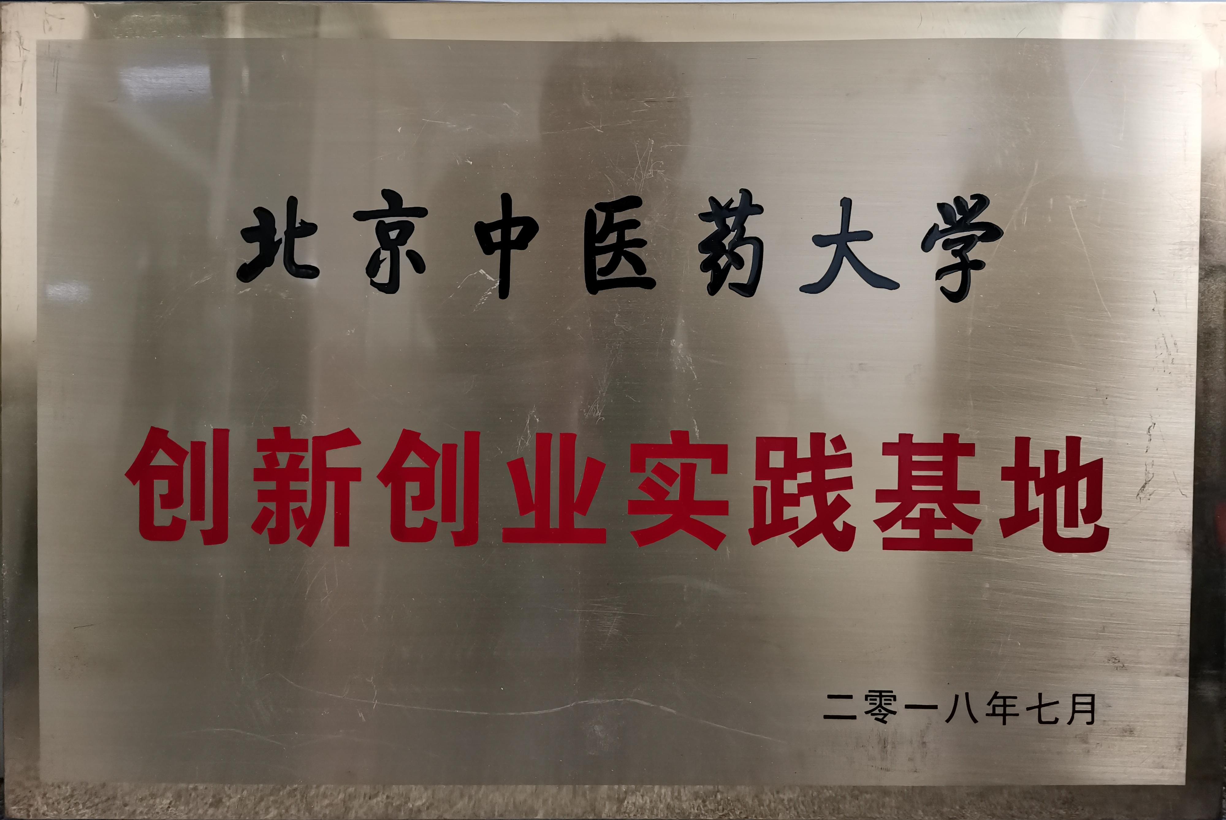 北京中医药大学创新创业实践基地