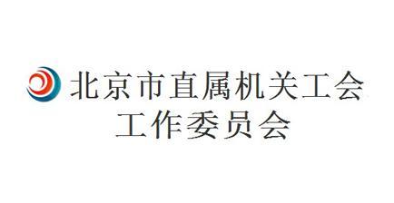 北京市直属机关工会