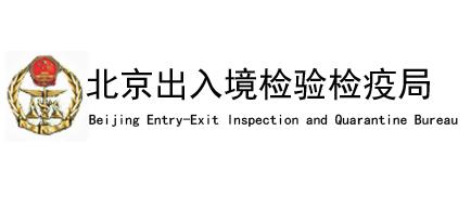 北京国检局(北京出入境检验检疫局)
