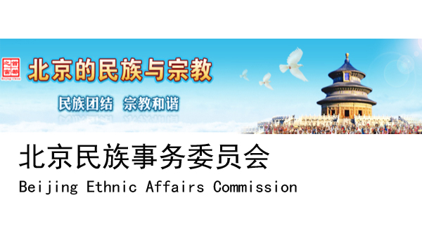 北京市民族事务委员会