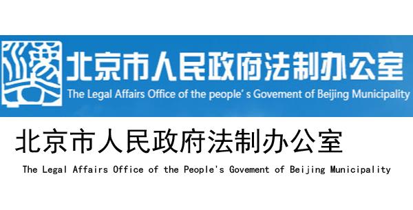 北京市人民政府法制办公室