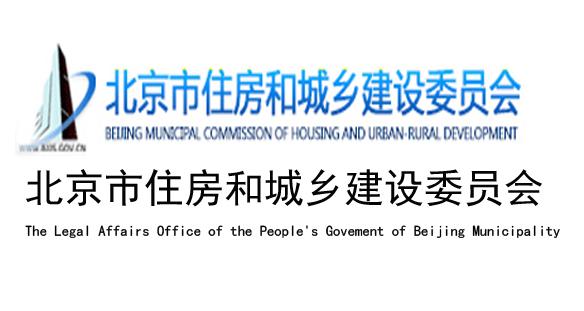 北京市住房和城乡建设委员会