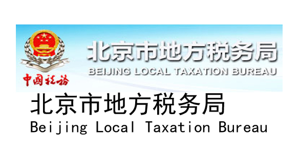 北京市地方税务局