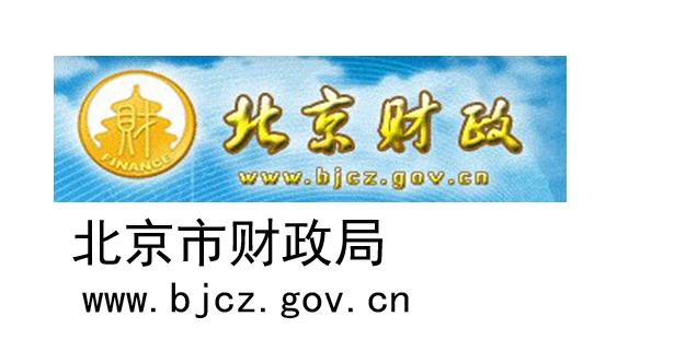 北京市财政局