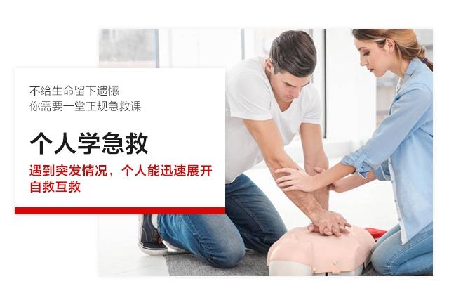 广东 AHA急救培训