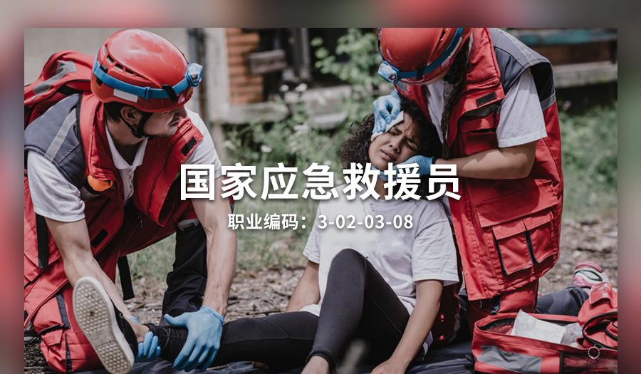 应急救援员证书课程